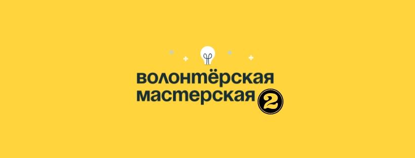 Проект по развитию социального, экологического, спортивного и арт-волонтёрства в Приморском крае