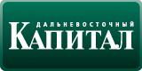"""Журнал """"Дальневосточный капитал"""""""