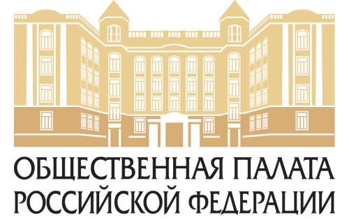 Общественная палата Российской Федерации