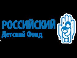 Общероссийский общественный благотворительный фонд «Российский Детский Фонд»