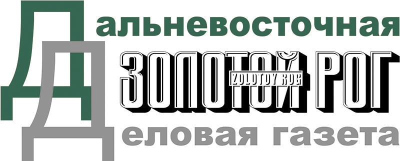 """Дальневосточная деловая газета """"Золотой рог"""""""